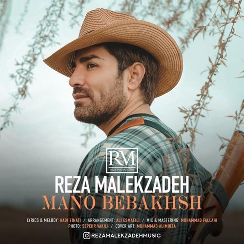 تک ترانه - دانلود آهنگ جديد Reza-Malekzadeh-Mano-Bebakhsh دانلود آهنگ رضا ملک زاده به نام منو ببخش