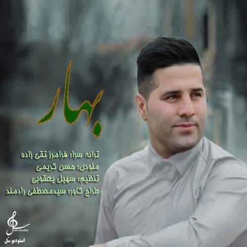 تک ترانه - دانلود آهنگ جديد Saeid-Gohardoust-Bahar دانلود آهنگ سعید گوهردوست به نام بهار