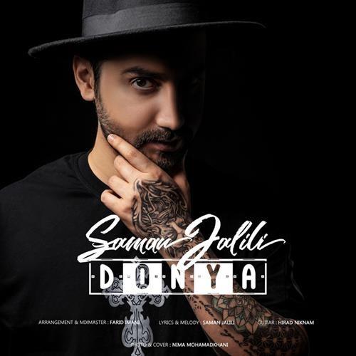 تک ترانه - دانلود آهنگ جديد Saman-Jalili-Donya دانلود آهنگ سامان جلیلی به نام دنیا