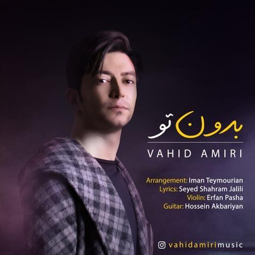 تک ترانه - دانلود آهنگ جديد Vahid-Amiri-Bedoone-To دانلود آهنگ وحید امیری به نام بدون تو