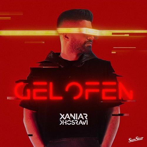 تک ترانه - دانلود آهنگ جديد Xaniar-Gelofen دانلود آهنگ زانیار خسروی به نام ژلوفن