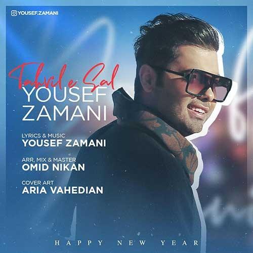 تک ترانه - دانلود آهنگ جديد Yousef-Zamani-Tahvile-Sal دانلود آهنگ یوسف زمانی به نام تحویل سال