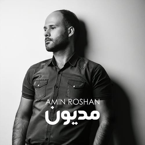 تک ترانه - دانلود آهنگ جديد Amin-Roshan-Madyoun دانلود آهنگ امین روشن به نام مدیون
