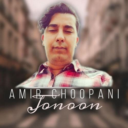 تک ترانه - دانلود آهنگ جديد Amir-Choopani-Jonoun دانلود آهنگ امیر چوپانی به نام جنون