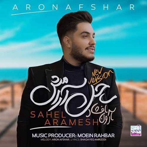 تک ترانه - دانلود آهنگ جديد Aron-Afshar-Sahele-Aramesh-New-Version دانلود ورژن جدید آهنگ آرون افشار به نام ساحل آرامش