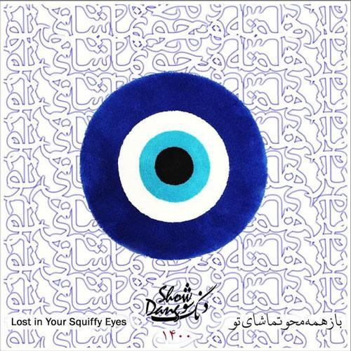 تک ترانه - دانلود آهنگ جديد Dang-Show-Lost-In-Your-Squiffy-Eyes دانلود آهنگ دنگ شو به نام باز همه محو تماشای تو