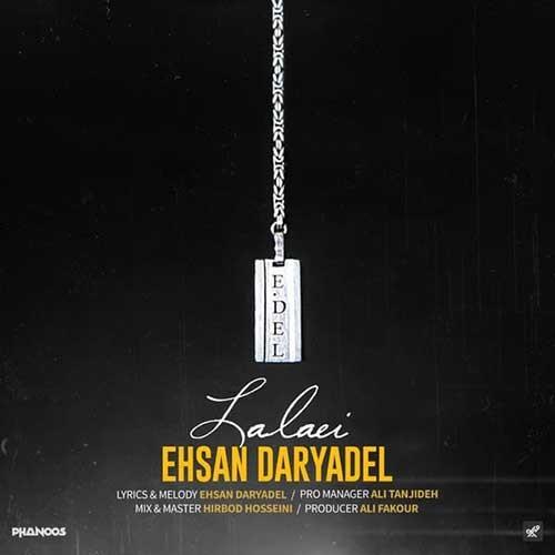 تک ترانه - دانلود آهنگ جديد Ehsan-Daryadel-Lalaei دانلود آهنگ احسان دریادل به نام لالایی