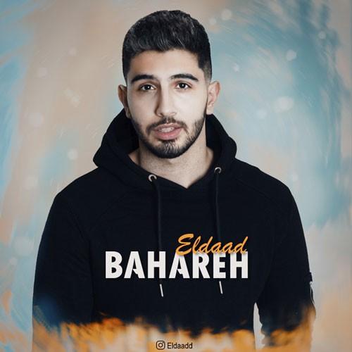 تک ترانه - دانلود آهنگ جديد Eldaad-Bahareh دانلود آهنگ الداد به نام بهاره