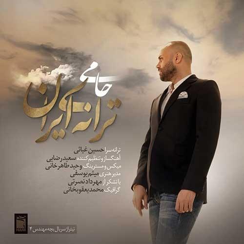 تک ترانه - دانلود آهنگ جديد Hamid-Hami-Taraneye-Iran دانلود آهنگ حمید حامی به نام ترانه ی ایران