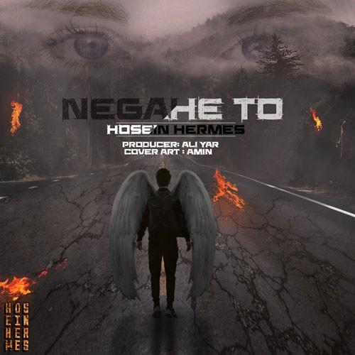 تک ترانه - دانلود آهنگ جديد Hosein-Hermes-Negahe-To دانلود آهنگ حسین هرمس به نام نگاه تو