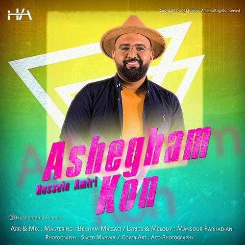 تک ترانه - دانلود آهنگ جديد Hossein-Amiri-Ashegham-Kon دانلود آهنگ حسین امیری به نام عاشقم کن