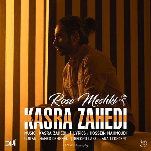 تک ترانه - دانلود آهنگ جديد Kasra-Zahedi-Rose-Meshki دانلود آهنگ کسری زاهدی به نام رز مشکی