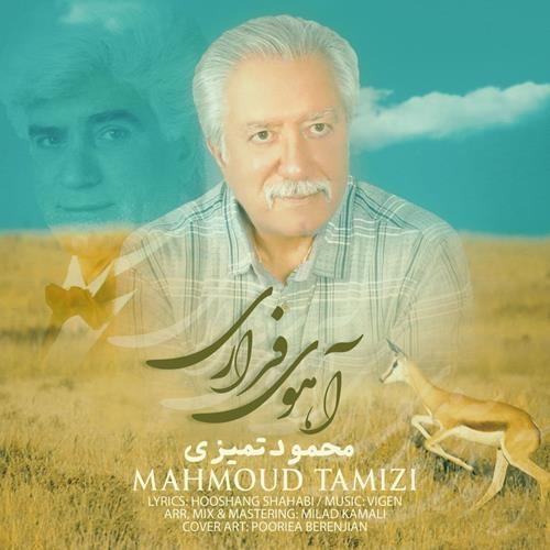 تک ترانه - دانلود آهنگ جديد Mahmoud-Tamizi-Ahooye-Farari دانلود آهنگ محمود تمیزی به نام آهوی فراری