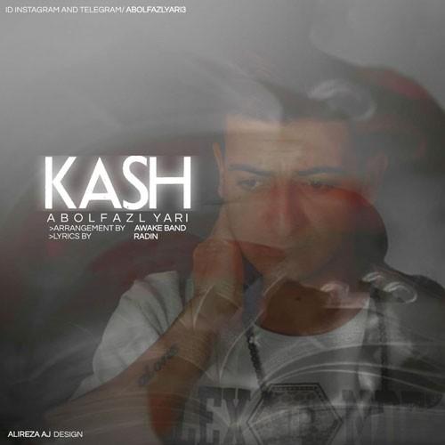 تک ترانه - دانلود آهنگ جديد Mehdad-Kash دانلود آهنگ مهداد به نام کاش