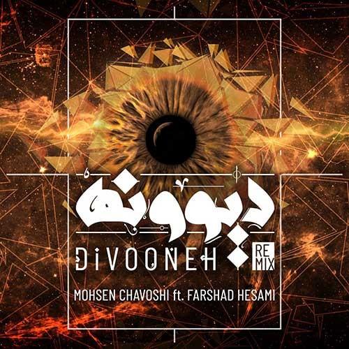 تک ترانه - دانلود آهنگ جديد Mohsen-Chavoshi-Divooneh-Remix دانلود ریمیکس محسن چاوشی به نام دیوونه