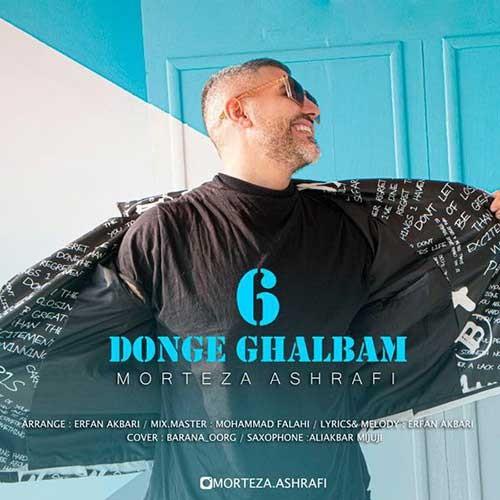 تک ترانه - دانلود آهنگ جديد Morteza-Ashrafi-6-Donge-Ghalbam دانلود آهنگ مرتضی اشرفی به نام شش دونگ قلبم