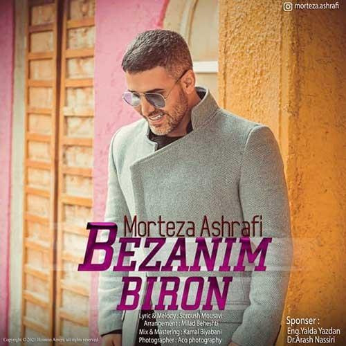 تک ترانه - دانلود آهنگ جديد Morteza-Ashrafi-Bezanim-Biron دانلود آهنگ مرتضی اشرفی به نام بزنیم بیرون