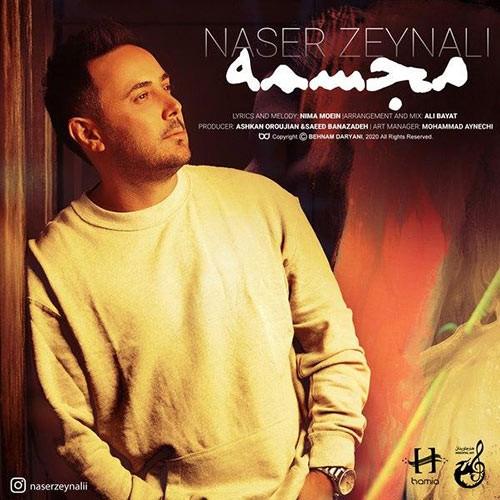 تک ترانه - دانلود آهنگ جديد Naser-Zeynali-Mojasame دانلود موزیک ویدیو ناصر زینعلی به نام مجسمه