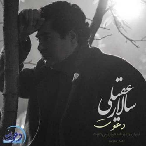 تک ترانه - دانلود آهنگ جديد Salar-Aghili-Davat دانلود آهنگ سالار عقیلی به نام دعوت