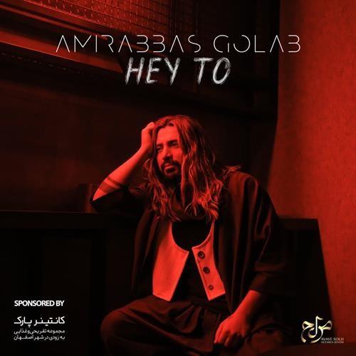 تک ترانه - دانلود آهنگ جديد Amirabbas-Golab-Hey-To دانلود آهنگ امیر عباس گلاب به نام هی تو