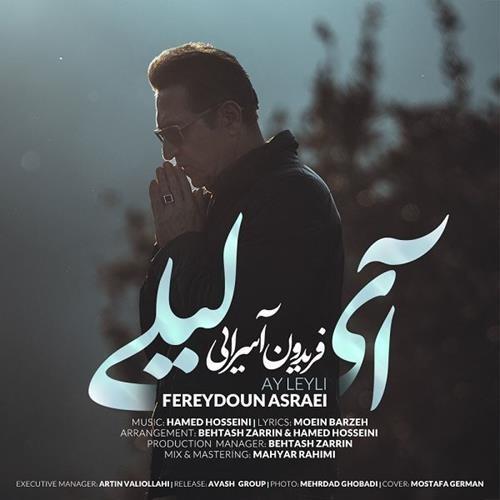 تک ترانه - دانلود آهنگ جديد Fereydoun-Asraei-Ay-Leyli دانلود آهنگ فریدون آسرایی به نام آی لیلی