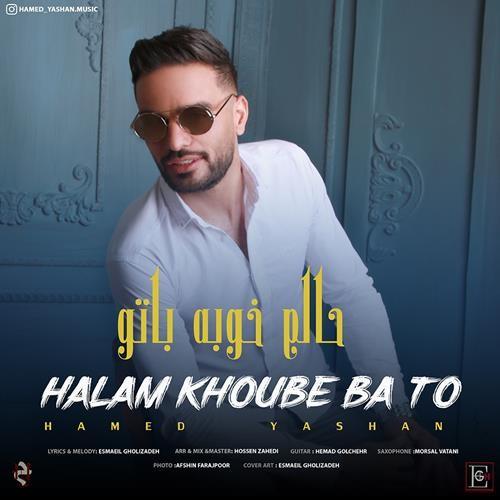 تک ترانه - دانلود آهنگ جديد Hamed-Yashan-Halam-Khoube-Ba-To دانلود آهنگ حامد یاشان به نام حالم خوبه باتو