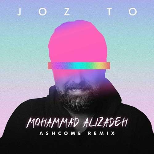 تک ترانه - دانلود آهنگ جديد Mohammad-Alizadeh-Joz-To-Remix دانلود ریمیکس محمد علیزاده به نام جز تو