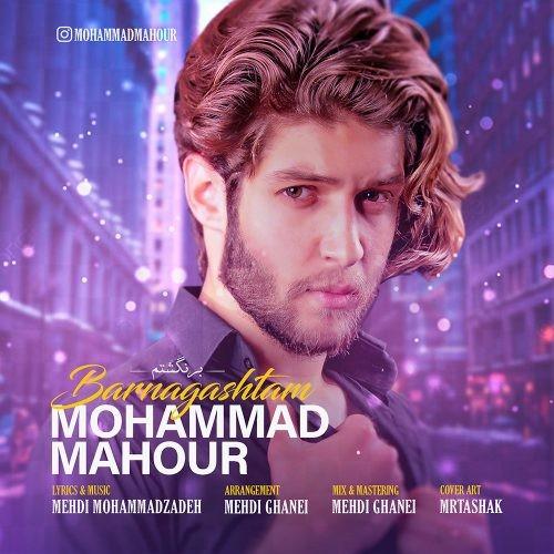 تک ترانه - دانلود آهنگ جديد Mohammad-Mahour-Barnagashtam1 دانلود آهنگ محمد ماهور به نام برنگشتم