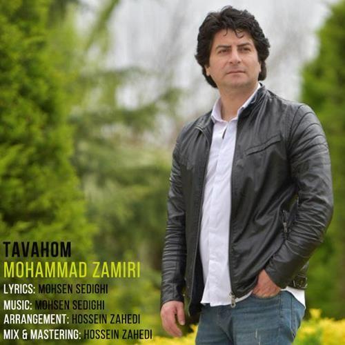 تک ترانه - دانلود آهنگ جديد Mohammad-Zamiri-Tavahom دانلود آهنگ محمد ضمیری به نام توهم