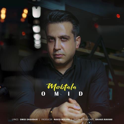 تک ترانه - دانلود آهنگ جديد Omid-Shahraki-Mobtala دانلود آهنگ امید شهرکی به نام مبتلا