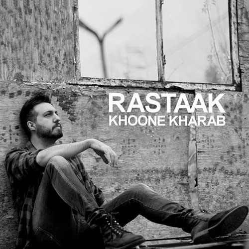 تک ترانه - دانلود آهنگ جديد Rastaak-Khoone-Kharab دانلود آهنگ رستاکبه نام خونه خراب