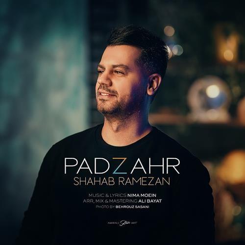 تک ترانه - دانلود آهنگ جديد Shahab-Ramezan-Padzahr دانلود آهنگ شهاب رمضان به نام پادزهر