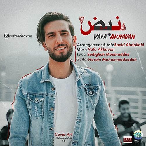 تک ترانه - دانلود آهنگ جديد Vafa-Akhavan-Nabz دانلود آهنگ وفا اخوان به نام نبض