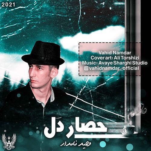 تک ترانه - دانلود آهنگ جديد Vahid-Namdar-Hesare-Del دانلود آهنگ وحید نامدار به نام حصار دل