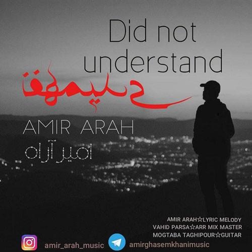 تک ترانه - دانلود آهنگ جديد Amir-Arah-Nafahmidi دانلود آهنگ امیر اراه به نام نفهمیدی