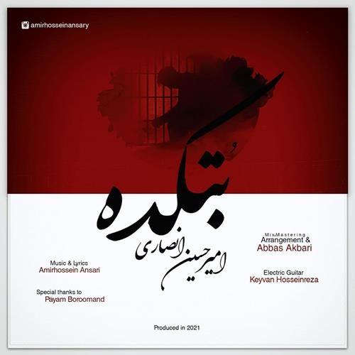 تک ترانه - دانلود آهنگ جديد Amirhossein-Ansari-Botkadeh دانلود آهنگ امیرحسین انصاری به نام بتکده