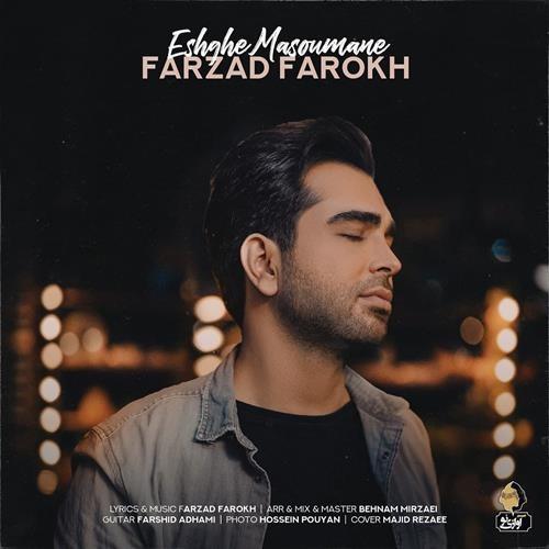 تک ترانه - دانلود آهنگ جديد Farzad-Farokh-Eshghe-Masoumane دانلود آهنگ فرزاد فرخ به نام عشق معصومانه