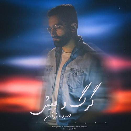 تک ترانه - دانلود آهنگ جديد Hamid-Bazargan-Gorgo-Mish دانلود آهنگ حمید بازرگان به نام گرگ و میش