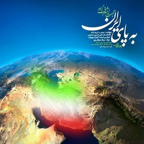 تک ترانه - دانلود آهنگ جديد Hojat-Ashrafzadeh-Be-Paye-Iran دانلود آهنگ حجت اشرف زادهبه نام به پای ایران