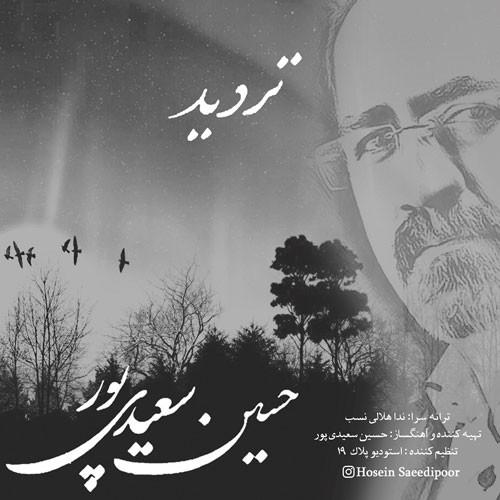 تک ترانه - دانلود آهنگ جديد Hosein-Saeidipour-Tardid دانلود آهنگ حسین سعیدی پور به نام تردید