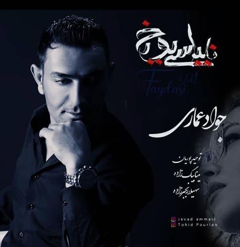 تک ترانه - دانلود آهنگ جديد Javad-Ammari-Faydasi-Yok دانلود آهنگ جواد عماری به نام فایداسی یوخ