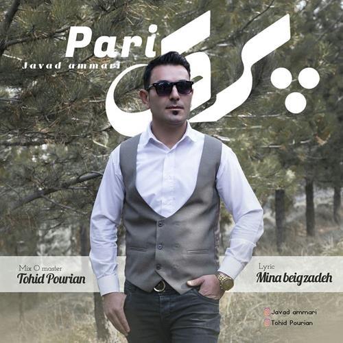 تک ترانه - دانلود آهنگ جديد Javad-Ammari-Pari دانلود آهنگ جواد عماری به نام پری