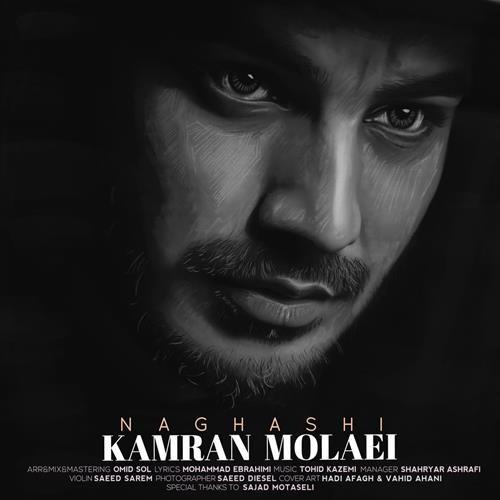 تک ترانه - دانلود آهنگ جديد Kamran-Molaei-Naghashi دانلود آهنگ کامران مولایی به نام نقاشی