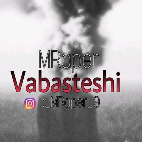 تک ترانه - دانلود آهنگ جديد MRaper-Vabasteshi دانلود آهنگ ام رپر به نام وابسته شی