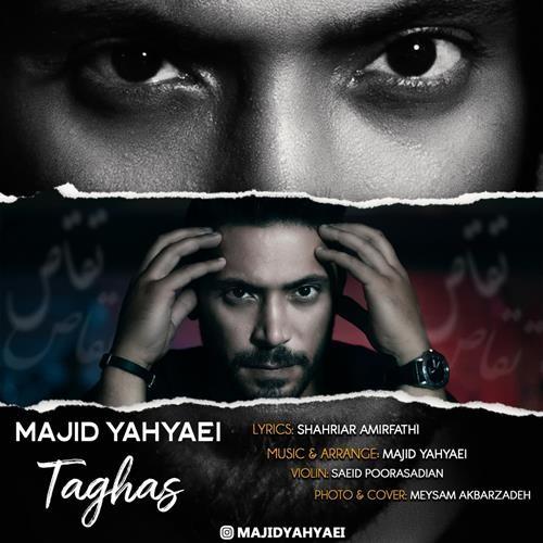 تک ترانه - دانلود آهنگ جديد Majid-Yahyaei-Taghas دانلود آهنگ مجید یحیایی به نام تقاص