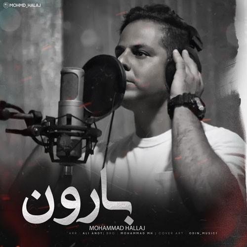 تک ترانه - دانلود آهنگ جديد Mohammad-Hallaj-Baroon دانلود آهنگ محمد حلاج به نام بارون