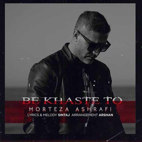 تک ترانه - دانلود آهنگ جديد Morteza-Ashrafi-Be-Khaste-To دانلود آهنگ مرتضی اشرفی به نام به خواست تو