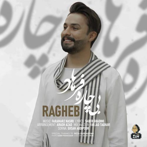 تک ترانه - دانلود آهنگ جديد Ragheb-Bichare-Farhad دانلود آهنگ راغب به نام بیچاره فرهاد