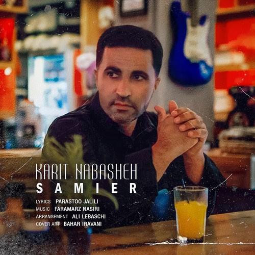 تک ترانه - دانلود آهنگ جديد Samier-Karit-Nabashe دانلود آهنگ سمیر به نام کاریت نباشه