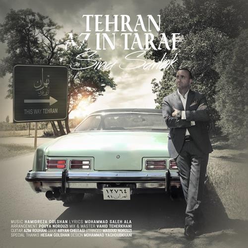 تک ترانه - دانلود آهنگ جديد Sina-Sarlak-Tehran-Az-In-Taraf دانلود آهنگ سینا سرلک به نام تهران از این طرف